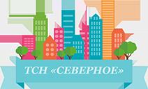 """ТСН """"Северное"""""""